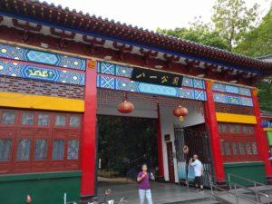 8-1 Park Nanchang